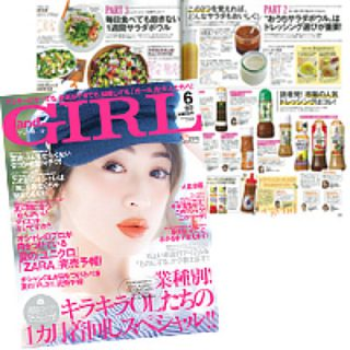 「and GIRL(アンドガール)」2017年6月号