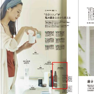 kiitos. × PARCO 「Organic & Natural is Your Friend」